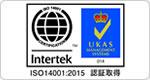 インターテック ISO14001:2015 認証取得